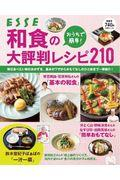 おうちで簡単!和食の大評判レシピ210の本
