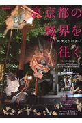 裏・京都の魔界を往くの本