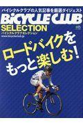 ロードバイクをもっと楽しむ!の本