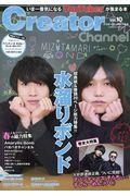 Creator Channel vol.10の本