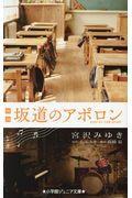 映画坂道のアポロンの本
