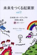 未来をつくる起業家 vol.2の本