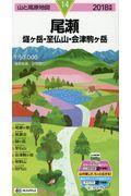 尾瀬 2018年版の本