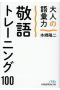大人の語彙力敬語トレーニング100の本