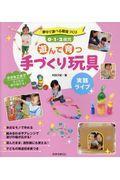 0・1・2歳児 遊んで育つ手作り玩具の本