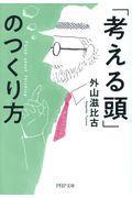 「考える頭」のつくり方の本