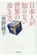 日本人が知らない世界の歩き方の本