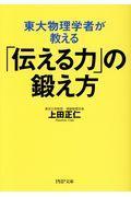 東大物理学者が教える「伝える力」の鍛え方の本