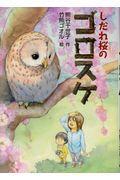 しだれ桜のゴロスケの本