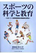 スポーツの科学と教育の本