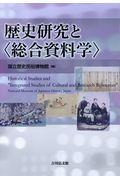 歴史研究と〈総合資料学〉の本