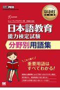 日本語教育能力検定試験分野別用語集の本