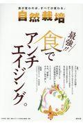 自然栽培 vol.14の本