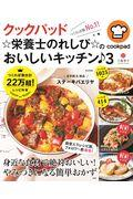 クックパッド☆栄養士のれしぴ☆のおいしいキッチン 3の本
