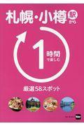 札幌・小樽駅から1時間で楽しむ厳選58スポットの本