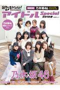 日経エンタテインメント!アイドルSpecial 2018春の本