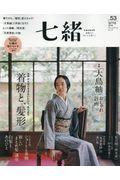 七緒 vol.53(Spring 2の本