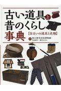 古い道具と昔のくらし事典【住まいの道具と衣類】の本