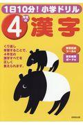 1日10分!小学ドリル4年生の漢字の本