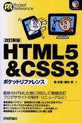 改訂新版 HTML5&CSS3ポケットリファレンスの本