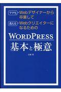 フツウのWebデザイナーから卒業して食えるWebクリエイターになるためのWORDPRESS基本と極意の本