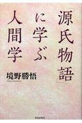 「源氏物語」に学ぶ人間学の本