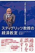 スティグリッツ教授の経済教室の本