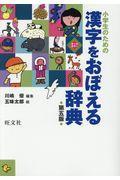 第五版 小学生のための漢字をおぼえる辞典の本