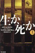 生か、死か 上の本