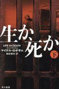 生か、死か 下の本