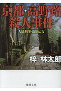 京都・高野路殺人事件の本