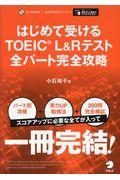 はじめて受けるTOEIC(R) L&Rテスト全パート完全攻略の本