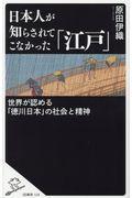 日本人が知らされてこなかった「江戸」の本