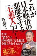 これが日本経済の邪魔をする「七悪人」だ!の本