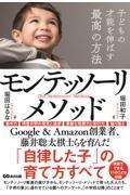 子どもの才能を伸ばす最高の方法モンテッソーリ・メソッドの本