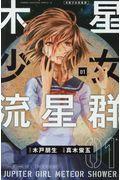 木星少女流星群 01の本