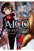 A.I.C.O.Incarnation 1の本