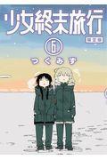 限定版 少女終末旅行 6の本