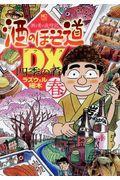 酒のほそ道DX四季の肴 春編の本
