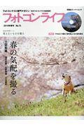 フォトコンライフ No.73(2018年春号)の本