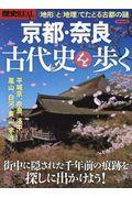 京都・奈良 古代史を歩くの本