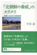 「北朝鮮の脅威」のカラクリの本