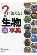 ?に答える!生き物事典の本