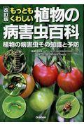 改訂版 もっともくわしい植物の病害虫百科の本