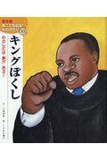 キングぼくしの本