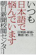いつも日本語で悩んでいますの本