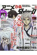 アニメぴあShin−Q vol.3の本