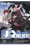 限定版 UQ HOLDER! 16の本