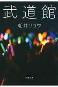 武道館の本