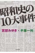 昭和史の10大事件の本